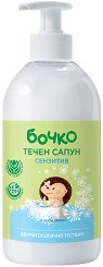 Течен сапун за ръце - Сензитив - крем