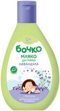 Бебешко мляко за тяло с екстракт от лавандула - продукт