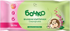 Бебешки влажни кърпички със смрадлика - Опаковки от 24 ÷ 90 броя - червило