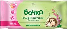 Бебешки влажни кърпички със смрадлика - Опаковки от 24 ÷ 90 броя - крем