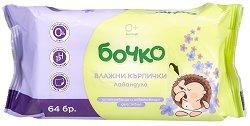 Бебешки влажни кърпички с екстракт от лавандула - Опаковки от 64 броя и 90 броя - крем