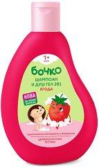 Детски шампоан и душ гел 2 в 1 - С аромат на ягода - шампоан