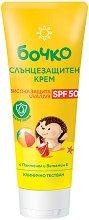 Слънцезащитен крем за бебета и деца - SPF 50 - лосион