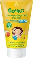 Слънцезащитно мляко за бебета и деца - продукт