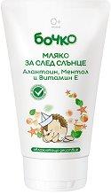 Мляко за след слънце за бебета и деца - С алантоин, ментол и витамин E -