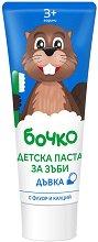 Детска паста за зъби с аромат на дъвка -