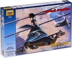 Руски стелт хеликоптер - KA-58 Black Ghost - Сглобяем авиомодел - макет