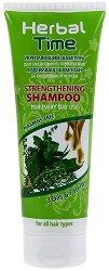"""Подсилващ шампоан с екстракт от билки и подхранващи масла - От серията """"Herbal Time"""" -"""
