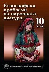 Етнографски проблеми на народната култура - Том 10 -