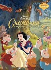 Чародейства: Снежанка и седемте джуджета - балсам