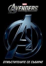The Avengers: Отмъстителите се събират - раница