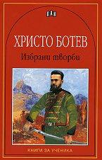 Избрани творби - Христо Ботев - Христо Ботев - книга