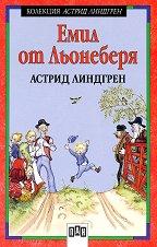 Емил от Льонеберя - Астрид Линдгрен - книга