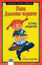 Пипи Дългото чорапче - Астрид Линдгрен - книга