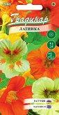 """Семена от ниска Латинка - микс от цветове - Опаковка от 2.5 g от серия """"Градинар: Цветя"""""""