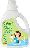 Течен перилен препарат с биоразградими съставки - Разфасовка от 1.300 l - аксесоар