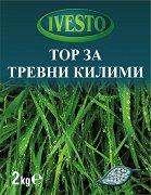 Тор за тревни килими - Опаковка от 2 kg