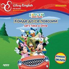 Disney English First Readers - ниво Beginner: В клуба на Мики Маус: Хайде да се повозим. Числата - раница