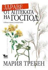 Здраве от аптеката на Господ - Мария Требен - книга