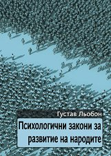 Психологични закони за развитие на народите - Густав Льобон -