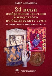 24 века изображения архетипи в изкуството на българските земи   -