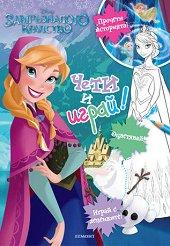 Чети и играй: Замръзналото кралство + лепенки - пъзел