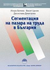 Сегментация на пазара на труда в България -