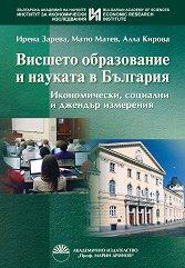 Висшето образование и науката в България -