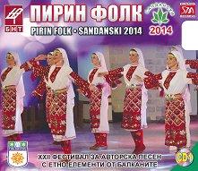 Пирин фолк - Сандански 2014 - CD 1 - компилация