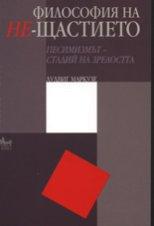 Философия на Не-щастието : Песимизмът - стадий на зрелостта - Лудвиг Маркузе -