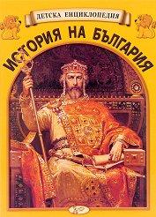 Детска енциклопедия: История на България : Комплект от 12 книжки -