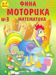 Фина моторика №3 за деца на 4 - 7 години: математика - компилация