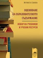 Оценяване на образователното съдържание. Избор на учебници и учебни ресурси - Жулиета Савова -