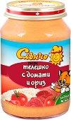 Слънчо - Пюре от телешко с домати и ориз - Бурканче от 190 g за бебета над 4 месеца - чаша