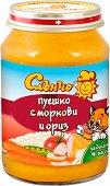 Слънчо - Пюре от пуешко месо с моркови и ориз - Бурканче от 190 g за бебета над 4 месеца - чаша