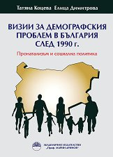 Визии за демографския  проблем в България след 1990 г. -