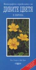 Фотографски определител на дивите цветя в Европа - Пол Стери, Петър Шукеров -