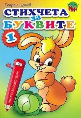 Стихчета за буквите - част 1 - Георги Цонев -