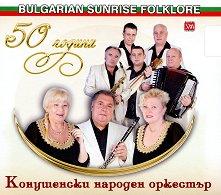 50 години Конушенски народен оркестър - албум