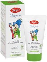 """Измиващ гел за млечни зъбки - От серията """"Topfer Babycare"""" -"""