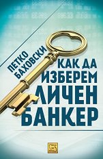 Как да изберем личен банкер - Петко Баховски -