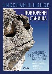 Повторени сънища. Фотописи от мистична България - Николай Н. Нинов -