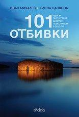 101 отбивки. Идеи за пътешествия до малко познати места в България - Иван Михалев, Елина Цанкова -