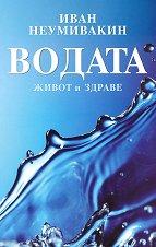 Водата - живот и здраве - Иван Неумивакин - книга