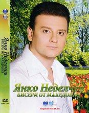 Янко Неделчев - Бисери от Македония - албум