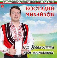 Костадин Михайлов - От древността към вечността - албум