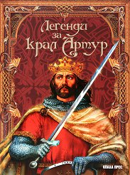 Легенди за крал Артур - А. А. Климов -