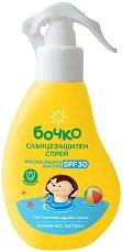 Слънцезащитен спрей за бебета и деца - мляко за тяло