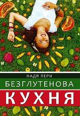 Безглутенова кухня - Надя Пери - книга