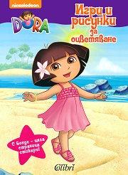 Дора Изследователката: Игри и рисунки за оцветяване - играчка